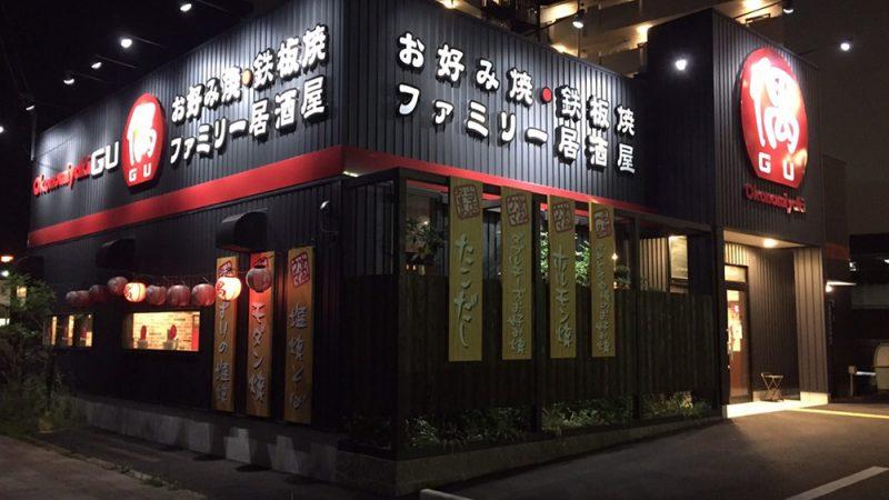 大蔵海岸店